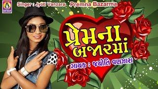 💃💕💖Hit Gujarati Romentic Song 2017 || Prem Na Bajarma | Jyoti Vanzara Love Song | Shivam Cassette