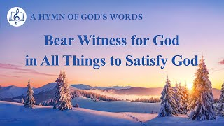 "2020 English Christian Song | ""Bear Witness for God in All Things to Satisfy God"""
