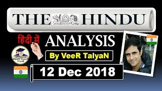12 December 2018- The Hindu Editorial Discussion & News Paper Analysis in Hindi [UPSC/SSC/IBPS] VeeR