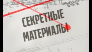 Секретні матеріали. Чому і як розпадеться Росія?