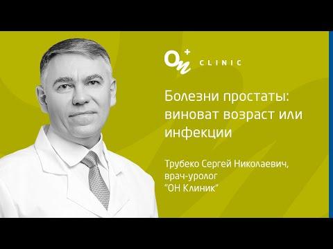 Болезни простаты: виноват возраст или инфекции - ОН Клиник & ДокторПРО Украина