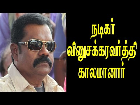Veteran Tamil Actor Vinu Chakravarthy Passes Away | 1000 Films | Tamil Cinema News