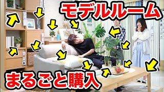 後輩との賭けに負けてニトリのモデルルームの家具一式買ったら高額すぎて死んだwwwwww thumbnail