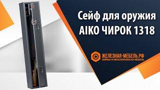 Оружейный сейф Aiko ЧИРОК обзор от Железная-Мебель.рф
