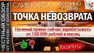 ТОЧКА НЕВОЗВРАТА. Начинай Зарабатывать  от 150 000 Рублей В Месяц / ЧЕСТНЫЙ ОБЗОР / СЛИВ КУРСА