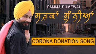 Sadkan Sunnia Corona Donation Pamma Dumewal Free MP3 Song Download 320 Kbps