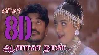 Aalana Naal Mudhala    8D    surrounding effect    song    use headphone 🎧    Kadhal Kavithai🎬  😇☺️😇