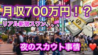 新宿スワン 歌舞伎町スカウトサバイバル(36)
