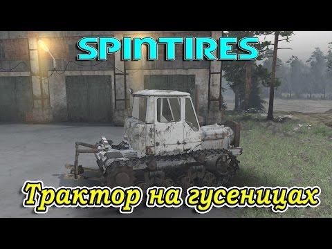 SpinTires обзор мода ( Трактор на гусеницах ) Проба