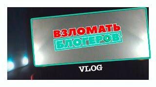 VLOG:Фильм ВЗЛОМАТЬ БЛОГЕРОВ!!!!!