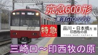 全区間走行音-京急600形(東洋GTO)【特急→普通→急行】三崎口~印西牧の原