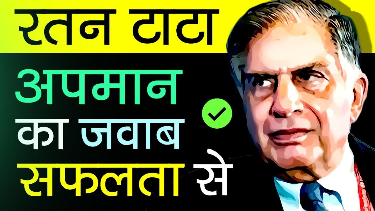 How Ratan Tata Took Revenge To Ford | Ratan Tata Biography