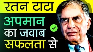 How Ratan Tata Took Revenge To Ford | Ratan Tata Biography In Hindi | Motivational