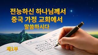 <전능하신 하나님의 나타나심과 그의 사역 ― 전능하신 하나님 교회의 탄생과 발전 과정 기록>제1부