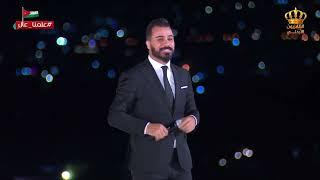 حفل عيد الاستقلال 74 | هذا الاردن اردنا ... حسين السلمان