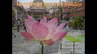 Исцеляющая мантра Будды + фотопутешествие по буддийским странам thumbnail