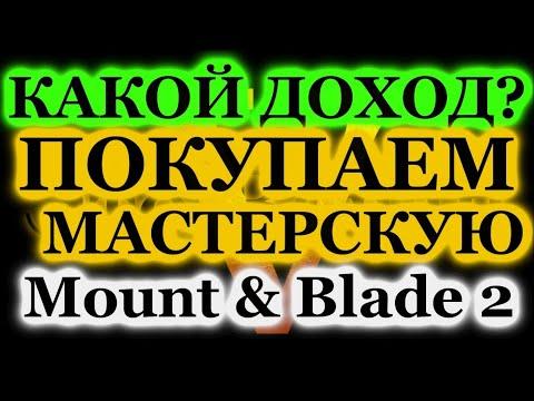 Маунт Блейд 2 ГАЙД КАК КУПИТЬ МАСТЕРСКУЮ Mount And Blade 2 какой доход приносит мастерская