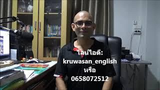 ปรับพื้น Grammar ภาษาอังกฤษ/ เหมาะกับ สอบ TOEIC/ นักเรียน ม. 4-5-6/สอบ กพ./สอบ นายร้อย/สอบครู/