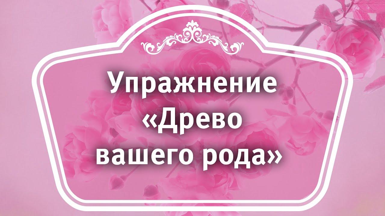 Екатерина Андреева - Упражнение «Древо вашего рода» | Стратегия женского расцвета