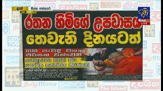 Siyatha Paththare | 03.06.2019 | Siyatha TV Thumbnail