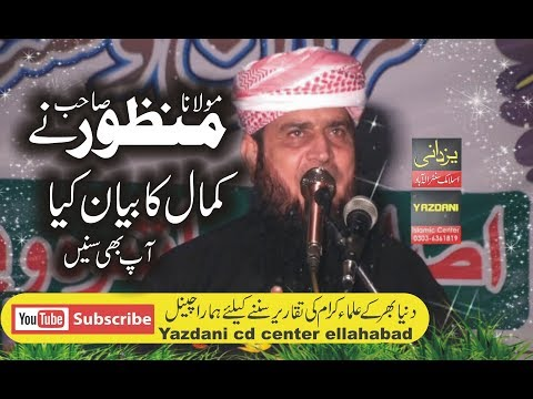 Molana Manzoor Ahmad Latest 2017 Must Watch