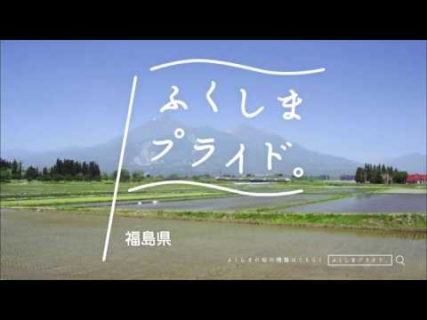長瀬智也 ふくしまプライド CM スチル画像。CM動画を再生できます。