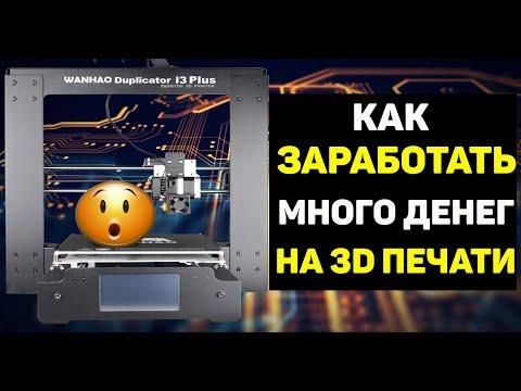 Как можно заработать деньги на 3D печати Бизнес идеи