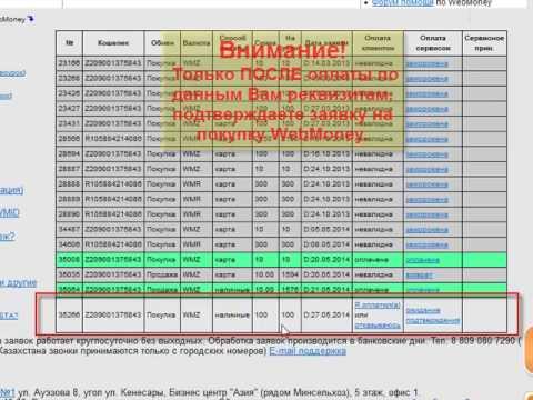 Пополнение кошелька вебмани на Spasibo.kz