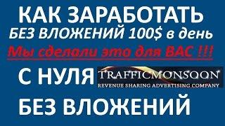 РАСКРУТИТЬ В ОДНОКЛАССНИКАХ САЙТ. Трафик из Одноклассников и заработок на пуш рассылках.