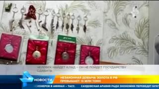 На Урале раскрыта сеть  черных старателей