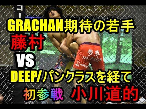GRACHAN50 藤村健悟 vs 小川道的