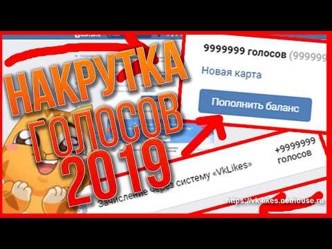 БЕСПЛАТНАЯ НАКРУТКА ГОЛОСОВ ПОЛУЧЕНИЕ ГОЛОСОВ ВК ВКОНТАКТЕ БЕЗ ПРОГРАММ БЫСТРО 2019