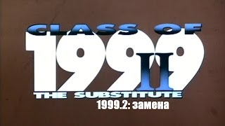 класс-1999.2: Замена / Class of 1999 II: The Substitute