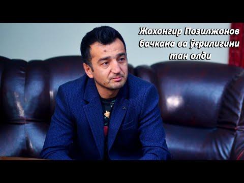 Жахонгир Позилжонов бачкана ва ўғрилигини тан олди