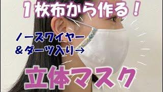 【2サイズ無料型紙】ずれにくい!ノーズワイヤー&ダーツ入り 立体マスク 作り方 How to sew a face mask with nose wire DIY 自制布口罩 完美版型 免費紙樣下載