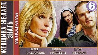 Женщина желает знать (2008). 6 серия. Мелодрама. 📽