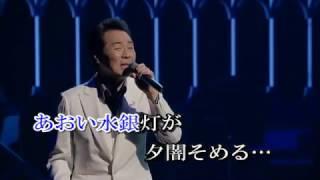 五木ひろし 恋は淡雪 作詞=山口洋子 作曲=平尾昌晃.