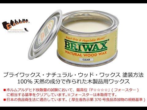 【塗り方】BRIWAX Natural Wood Wax 125ml (ブライワックス・ナチュラル・ウッド・ワックス)
