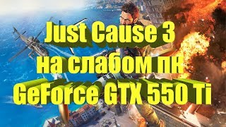 Just Cause 3 на слабом пк GeForce GTX 550 Ti(, 2015-12-01T13:51:18.000Z)