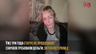В Северной Осетии у женщины, которая не ходит 18 лет, требуют взятку за оформление инвалидности