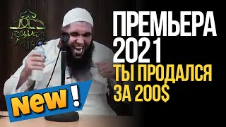 Разрывное напоминание Пристегнитесь Мухаммад Хоблос  Dawah Project