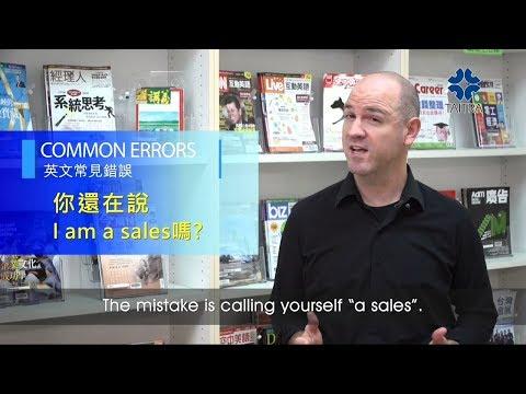 【ITI ENGLISH】英文常見錯誤|Salesperson|外貿協會培訓中心ITI, TAITRA