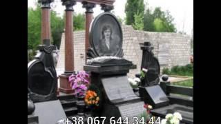 Памятники гранитные Киев(, 2015-03-11T19:26:37.000Z)