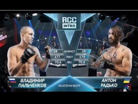 RCC: Intro | Владимир Пальченков Vs Антон Радько | Полный бой