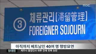 베트남인 40여명 행방 묘연 박주연