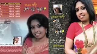 Mor Ghumo Ghore | Barnali Sarkar | Ajoy Mitra featuring | 2017