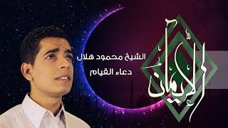 Doaa Al Qeyam - El Sheikh Mahmoud Helal دعاء القيام - الشيخ محمود هلال