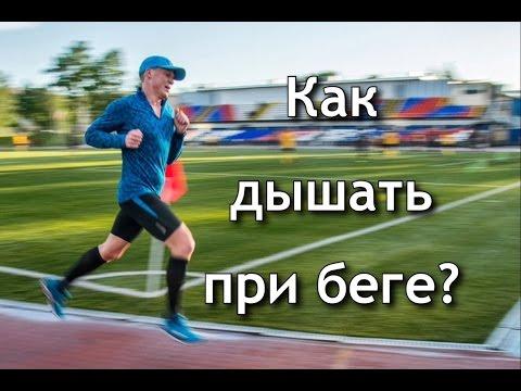 Вопрос: Как дышать во время бега?