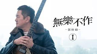 鄧梓峰—無樂不作(I) thumbnail