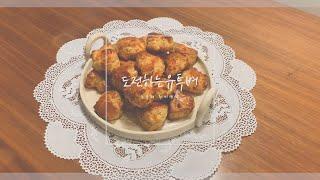 치즈스콘 만들기/홈베이킹/home baking/도전하는…